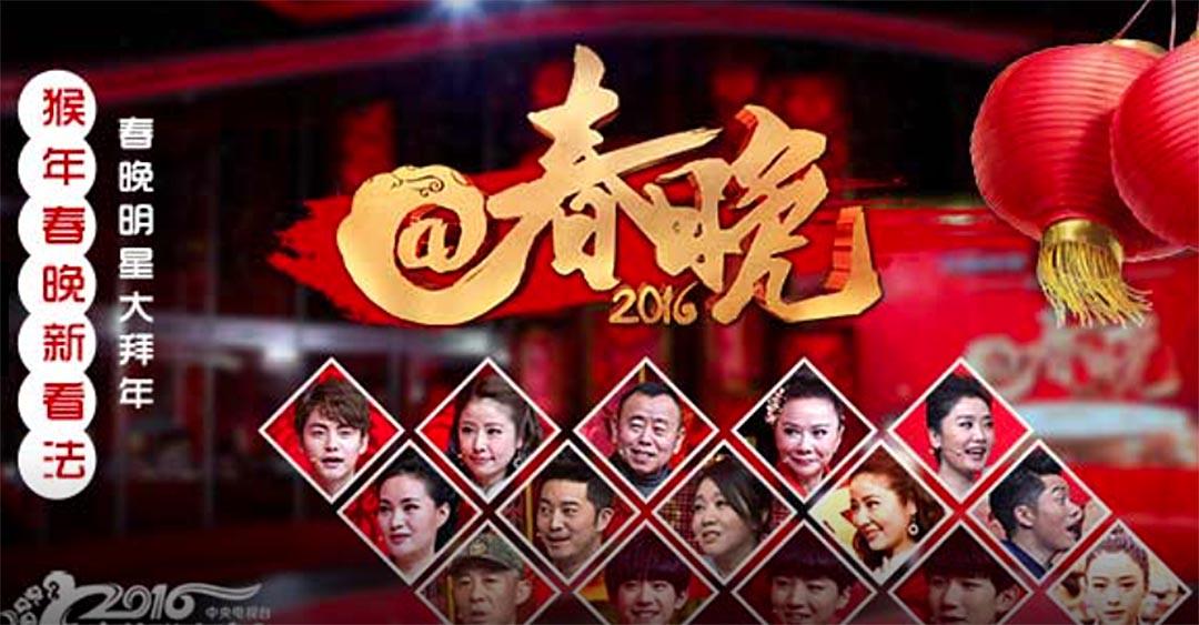 2016春晚。中國中央電視台春節聯歡晚會網頁截圖