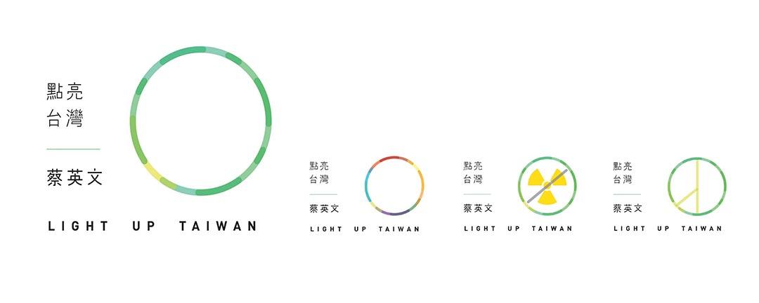 聶永真為民進黨總統候選人蔡英文設計的競選標誌。