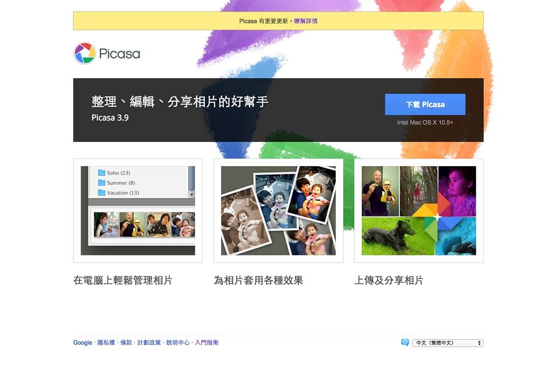 Google 將關閉 Picasa 服務,專注 Google Photos。Google Picasa 網頁截圖