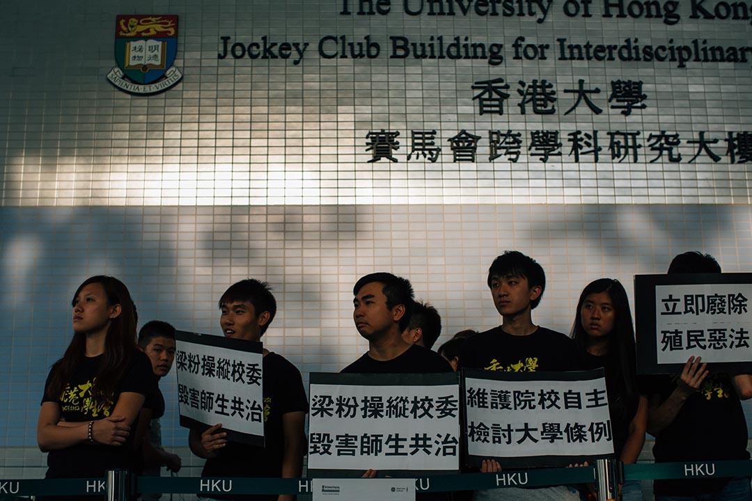 9月29日,港大校委會就副校長(學術及人力資源)的任命事宜舉行校委會會議,圖為會議開始前港大學生到會議場地示威。攝:盧翊銘/端傳媒