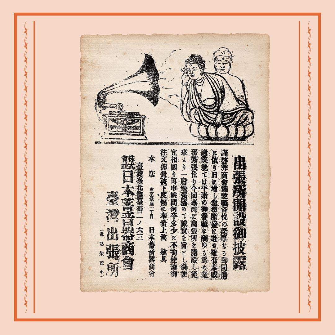 圖片由 桃園鐵玫瑰音樂展 提供(Collect Art -集禾藝術股份有限公司版權所有)