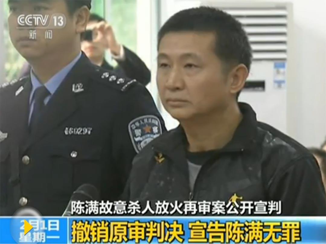 2月1日,浙江省高級人民法院在海南省美蘭監獄改判陳滿無罪。CCTV新聞視頻截圖