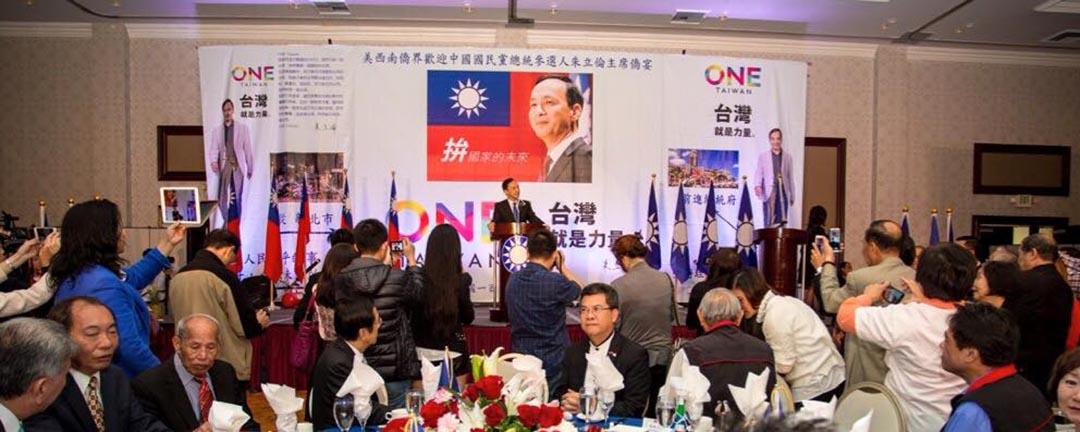 國民黨主席朱立倫出席美國西南地區僑界歡迎晚宴。國民黨 Facebook 圖片