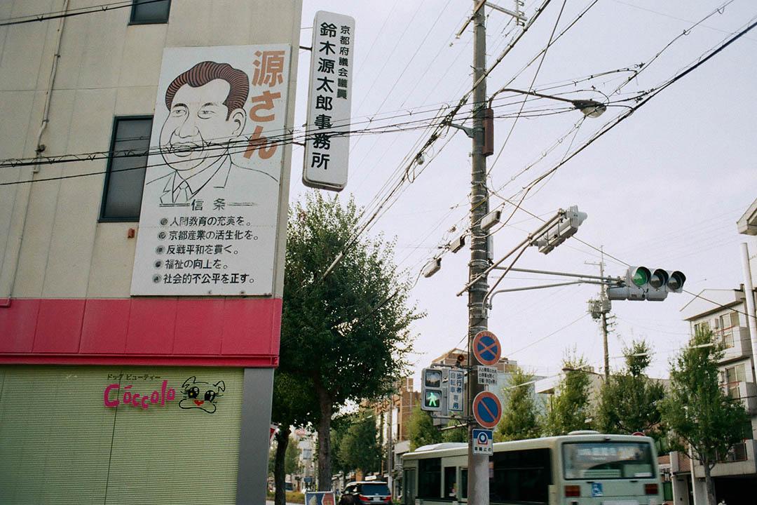 京都市對招牌的規定極為嚴格,不在指定用色以外的色彩,只能佔整個招牌的百分之二十,懸掛着大廈上的,也不能高於大廈樓高的三分二,整體闊度不可以超過行人道。攝:林琪香