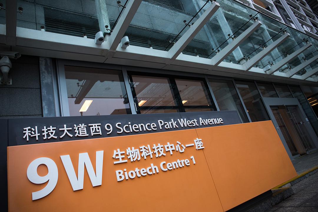 圖為香港科學園的生物科技大樓。攝:盧翊銘/端傳媒