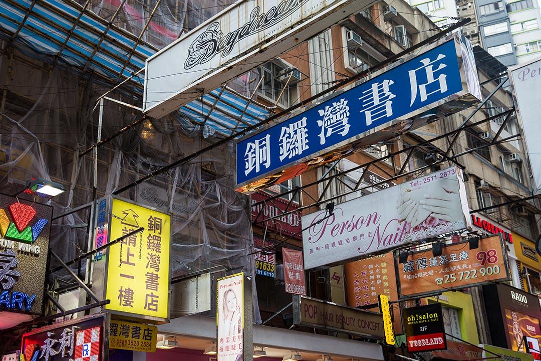 香港銅鑼灣書店外貌。攝:Billy H.C. Kwok/端傳媒