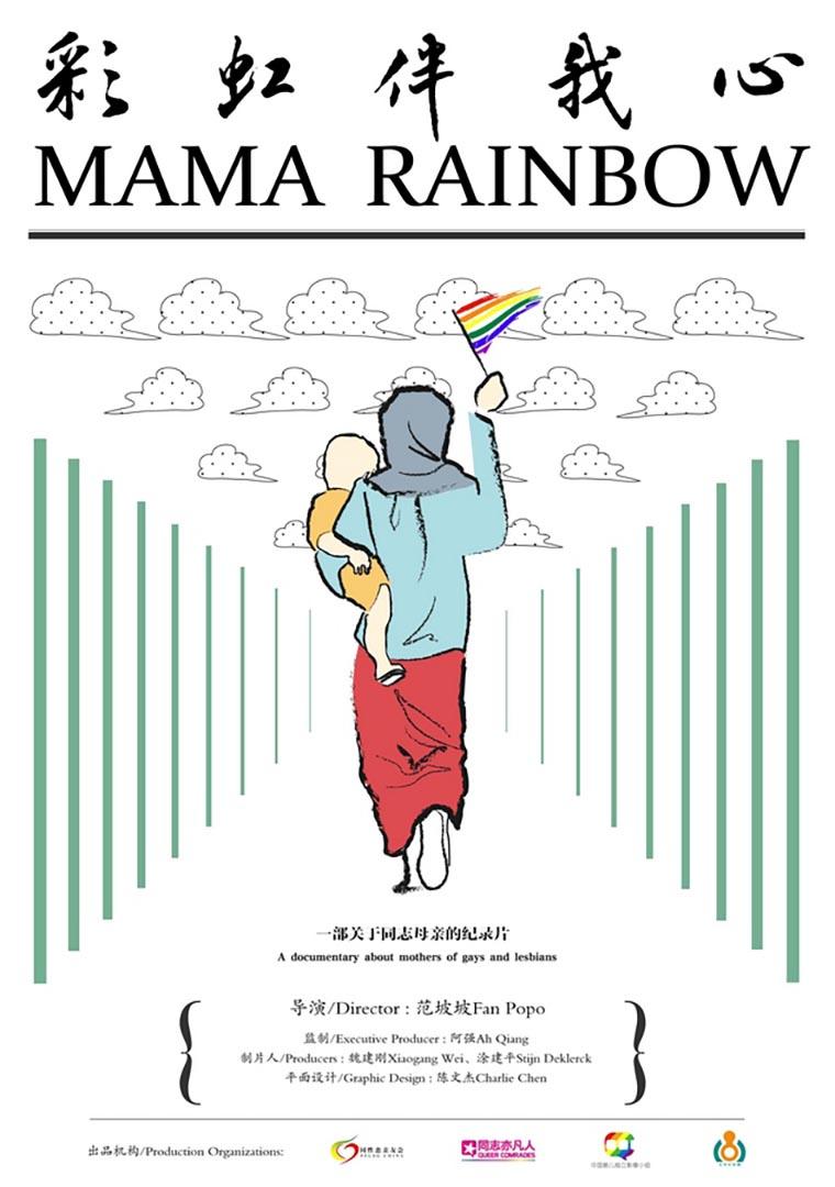 《彩虹陪我心》電影海報。電影海報