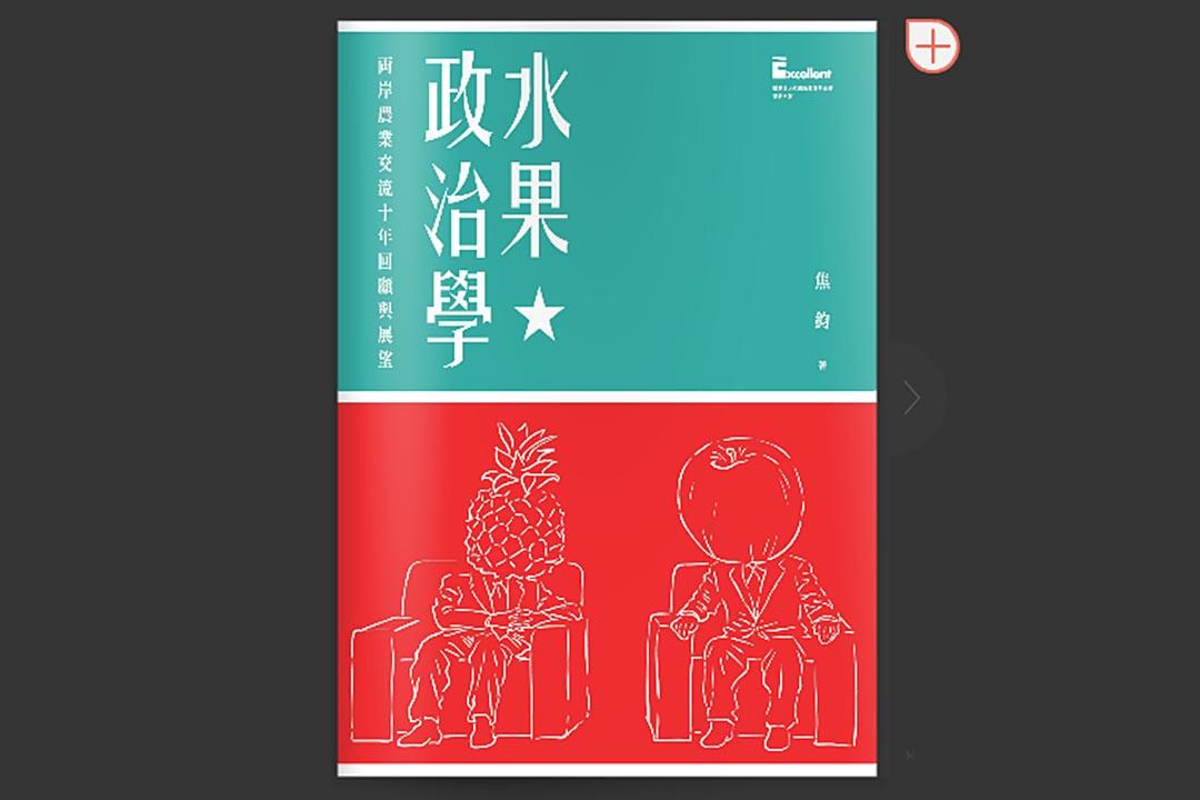 《水果政治學:兩岸農業交流十年回顧與展望》封面。麗文文化事業機構提供