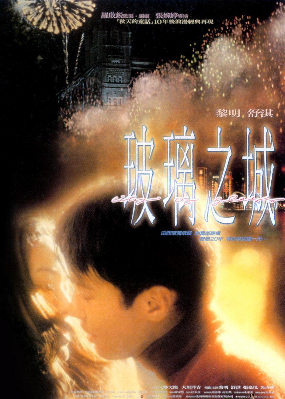電影《玻璃之城》海報。