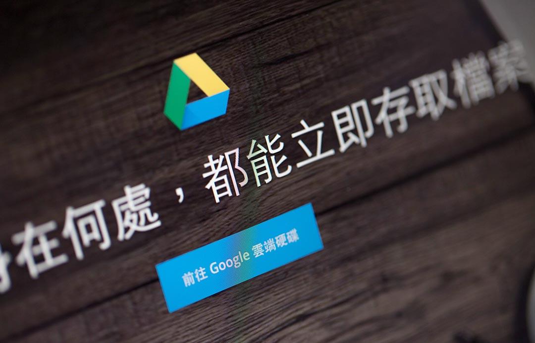 谷歌雲端硬碟攝 : 盧翊銘/端傳媒
