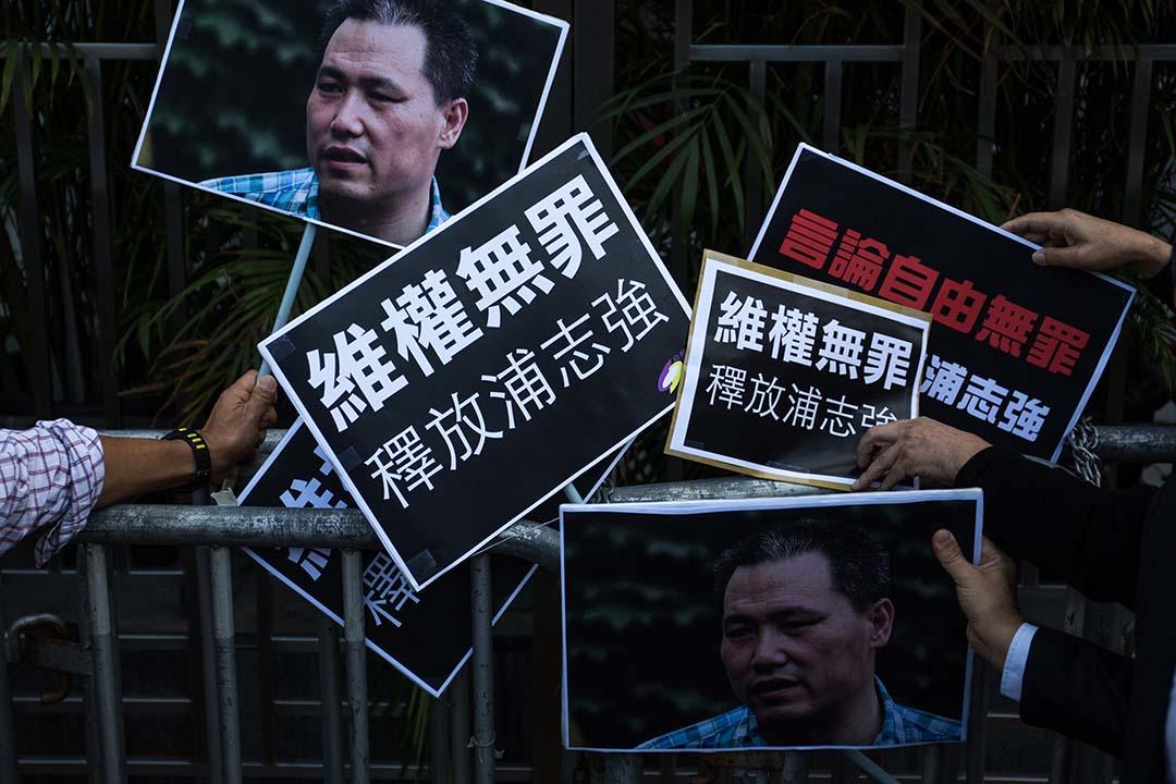 2015年12月15日,內地維權律師浦志強,被控煽動民族仇恨及尋釁滋事案開審,香港有政黨到中辦辦聲援。攝:盧翊銘/端傳媒