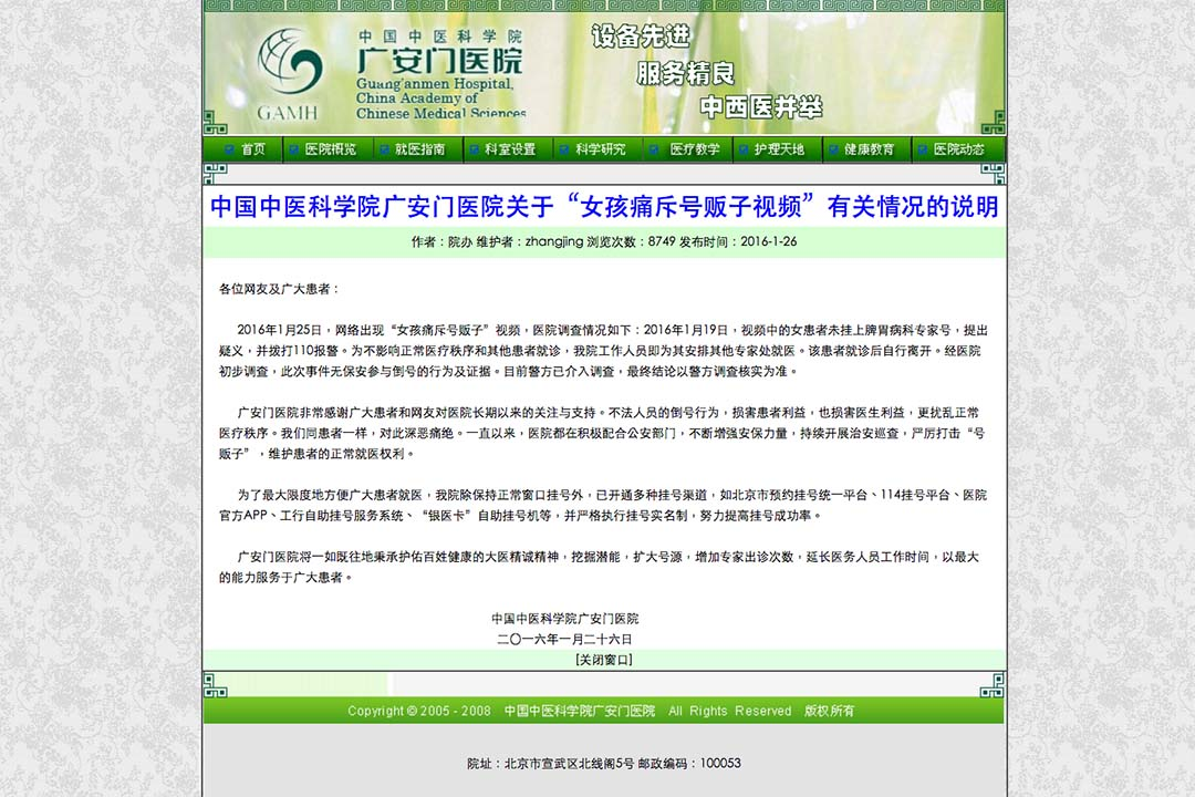 廣安門醫院在網站對事件進行了說明。廣安門醫院網站截圖。