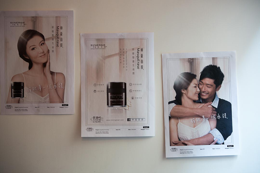 袁彌明化妝品店廣告海報。攝:盧翊銘/端傳媒