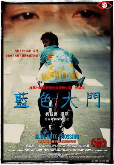 電影《藍色大門》海報。