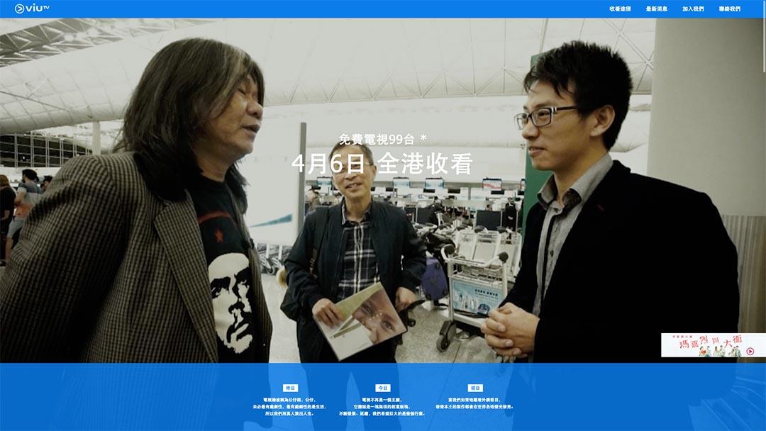 免費電視台 ViuTV 將自下月起在香港開播,圖為其中一當名為《跟住矛盾去旅行》的節目截圖。ViuTV網頁截圖