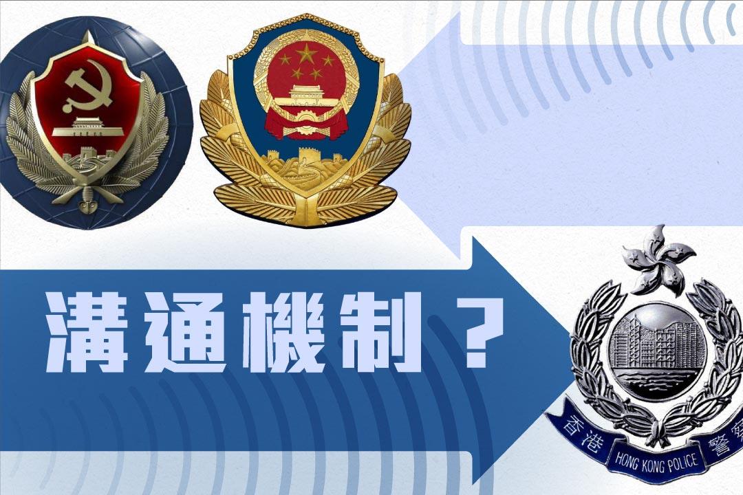 內地公安與香港警察如何溝通?圖:端傳媒設計部