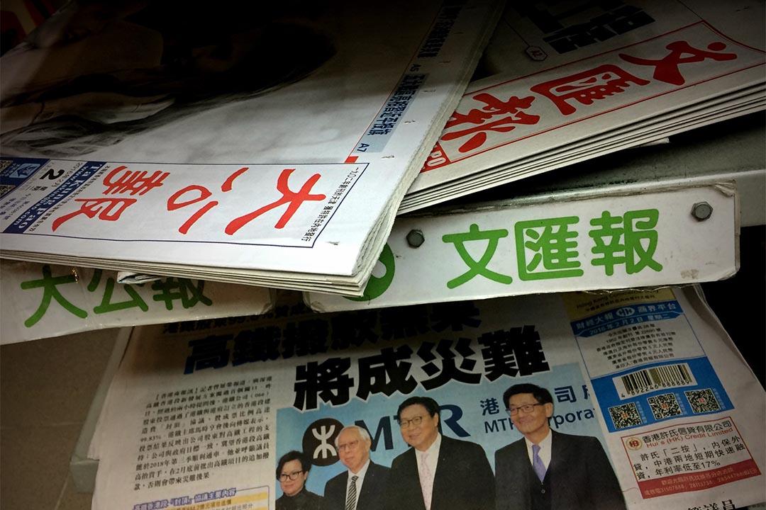 《大公報》、《文匯報》整合組建為香港大公文匯傳媒集團。攝:盧翊銘/端傳媒