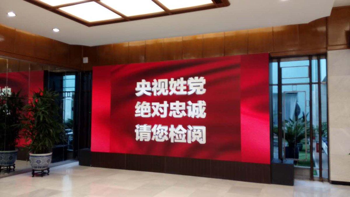 2月19日,在習近平走訪中央電視台期間,央視在巨幅顯示屏上打出了「央視姓黨、絕對忠誠、請您檢閱」的標語。微博網友圖片