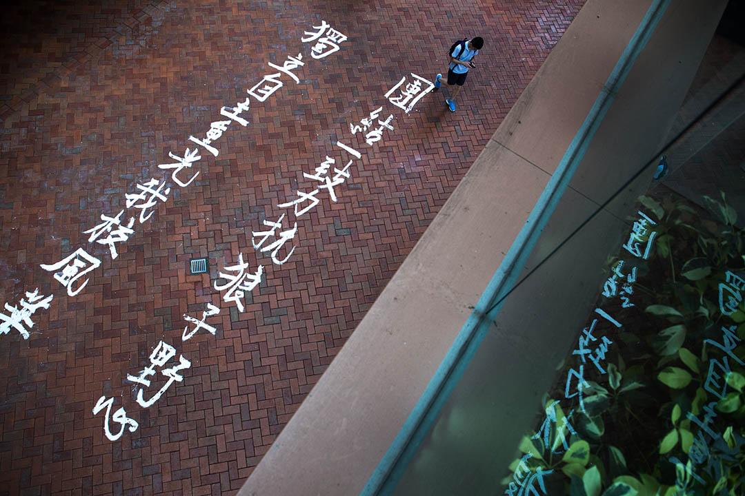 2015年10月6日,香港大學,學生為表達對港大校委會處理副校長任名的不滿,在校園地上寫上對聯:「團結一致力抗狼子野心,獨立自主重光我校風華」。攝:盧翊銘/端傳媒