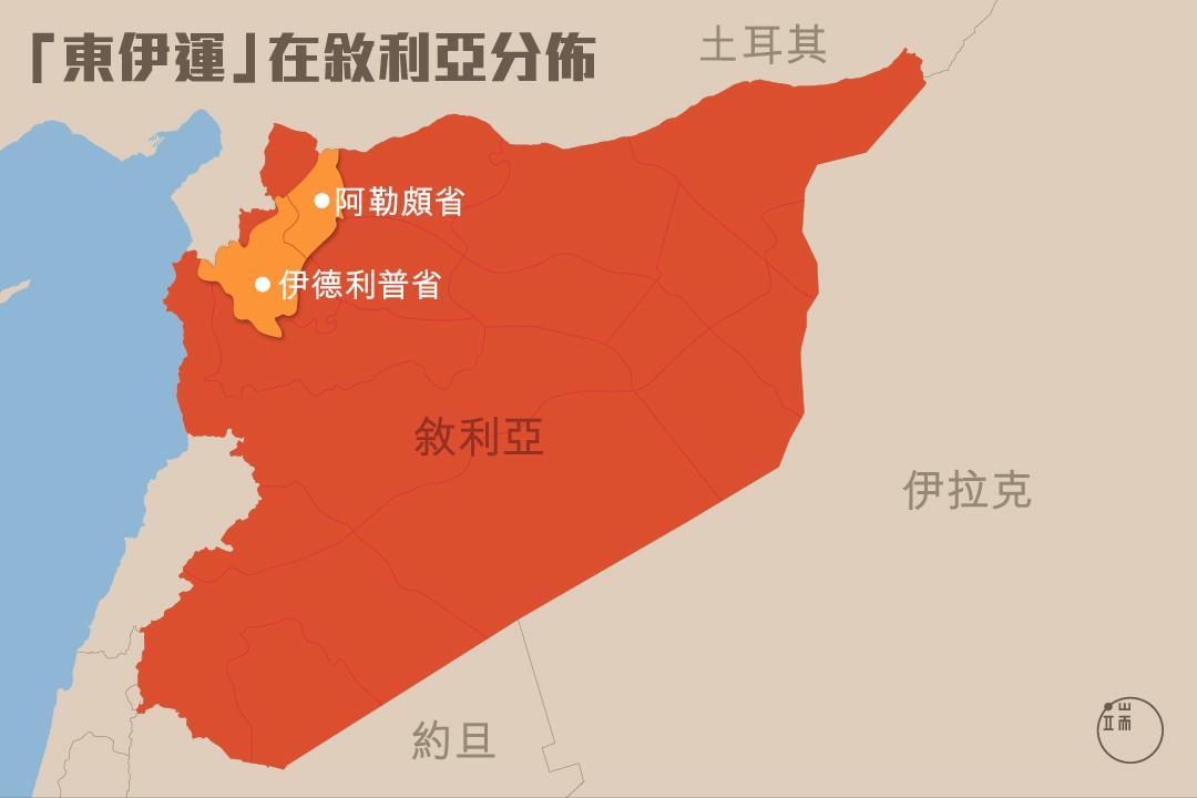 在敘利亞的「東伊運」成員目前主要分布在阿勒頗省和伊德利普省。製圖:端傳媒設計組