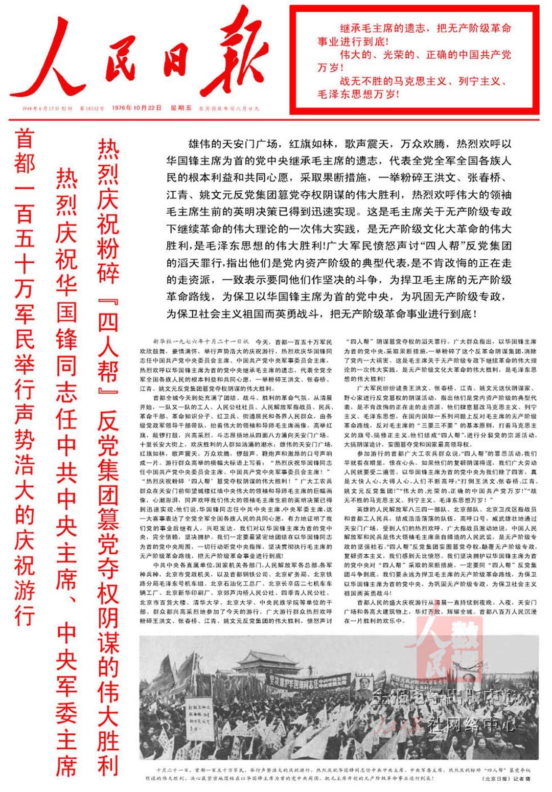 《人民日報》1976年10月22日對百萬人遊行的報道。圖由人民日報圖文數據庫提供。