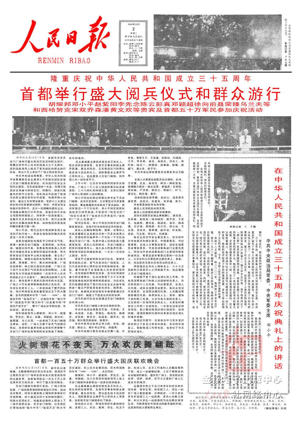 《人民日報》1984年10月2日頭版報導國慶三十五週年閱兵。圖由人民日報圖文數據庫提供。