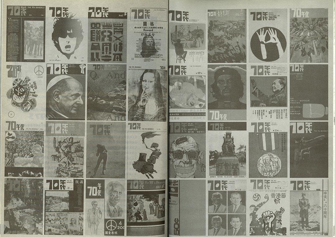 《70年代》的各種封面。 圖片來源:《1970s》不為懷舊的文化政治重訪