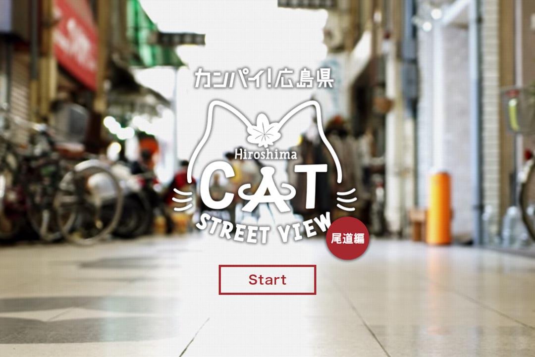 日本廣島尾道市推出貓眼街景地圖。