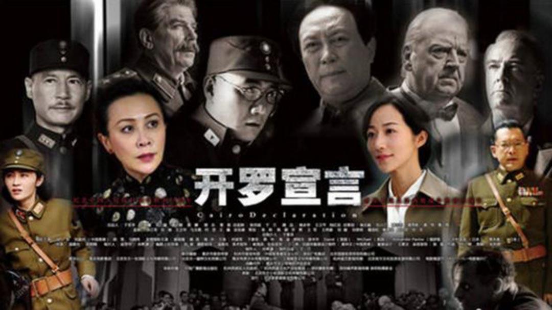 電影《開羅宣言》海報出現當時並未參會的毛澤東。