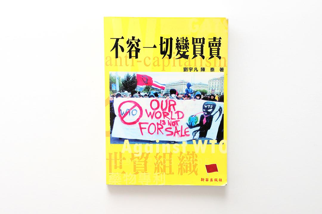 在距離香港舉行世貿第六次部長會議一個月前區龍宇及朋友所寫的書。 攝:王嘉豪/端傳媒
