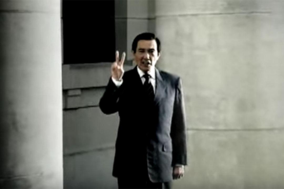 馬英九競選廣告。