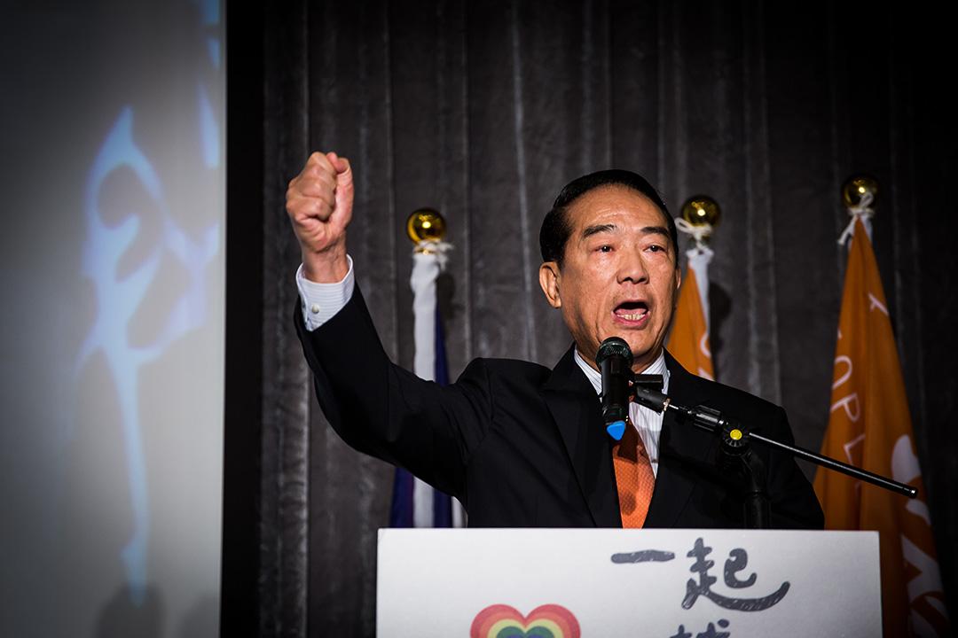 親民黨主席宋楚瑜舉行記者會,宣布參選2016總統大選。攝: Billy H.C. Kwok/ 端傳媒