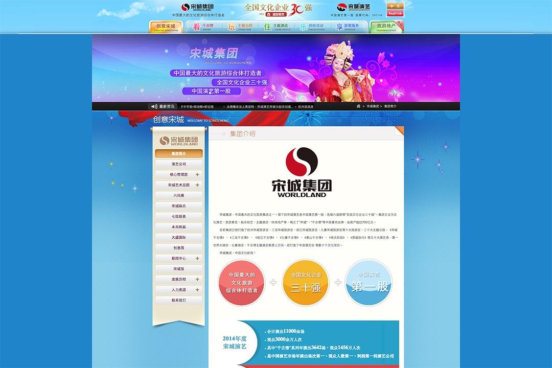 浙江大型文化旅遊企業宋城集團舉報省高院院長,圖為宋城集團官方網站截圖。
