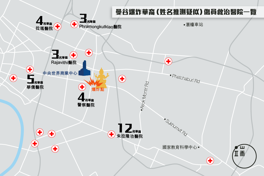 曼谷爆炸華裔(姓名推測疑似)傷員救治醫院一覽黃諾笙