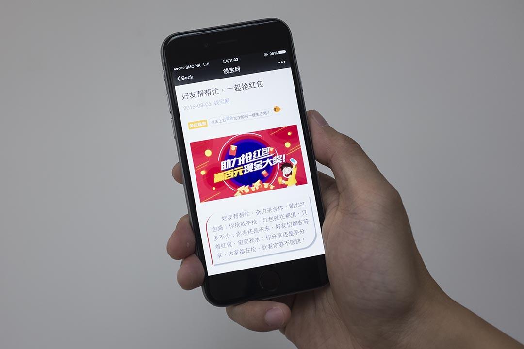 網絡紅包成為中國企業推廣的熱門手法,今後或將徵稅。攝 : 設計圖片/端傳媒