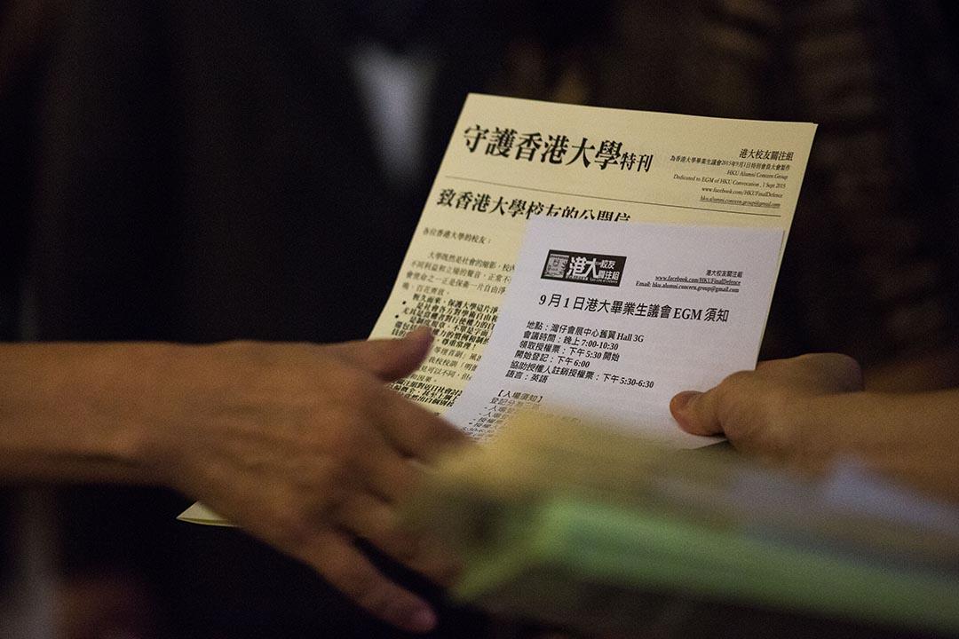 2015年9月1日,香港大學畢業生議會召開特別會員大會,討論及表決多項有關副校長任命的無約束力動議。攝:盧翊銘/端傳媒