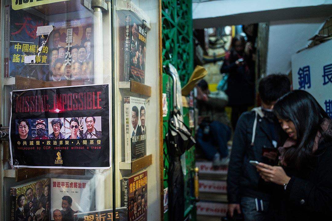 香港銅鑼灣書店外張貼了失蹤書店員工的海報。