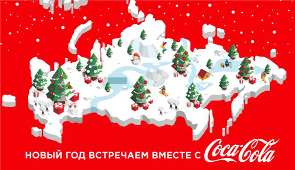 可口可樂公司第二次發布的聖誕賀卡。來源:Vkontakte