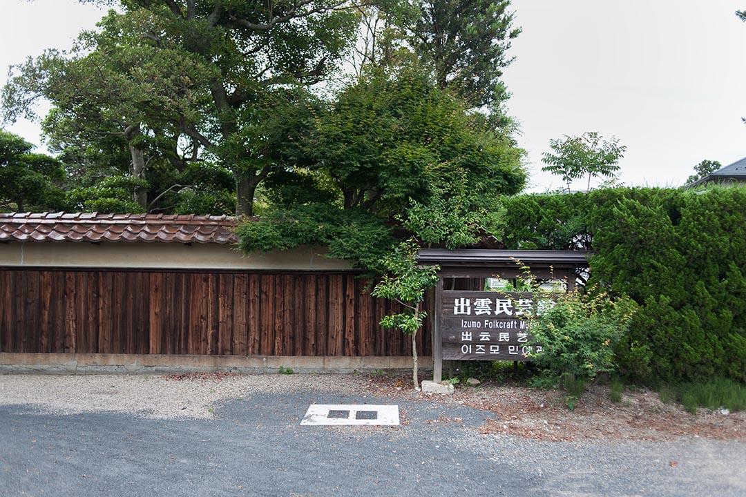 出雲民藝館,是在身任醫生的民藝運動推動者吉田璋也的鼓勵下開設的。(攝:Kentaro Takahashi)