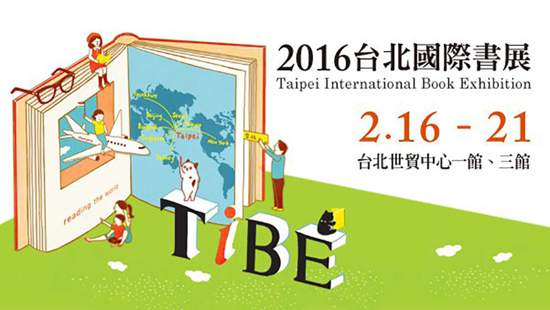 2016台北國際書展宣傳圖。