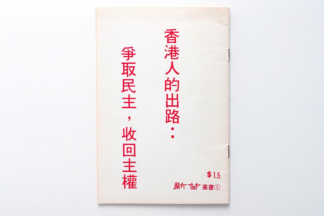 1983年,區龍宇與一群新苗社的朋友認為港人應自決是否接受中國政府的統治。 攝:王嘉豪/端傳媒