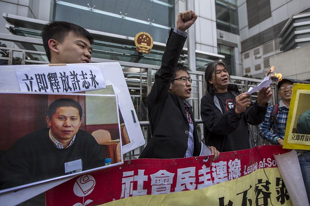 团体到中联办示威,要求䆁放许志永。摄 : Tyrone Siu/REUTERS