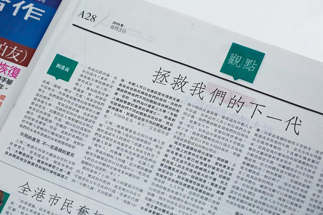 中文大學前校長劉遵義於8月3日在《明報》撰文,批評香港大學學生抗議校委會押後任命副校長的行動,認為當晚參與「暴徒式」行動的年輕人應受「小懲大誡」。 攝:盧翊銘/端傳媒