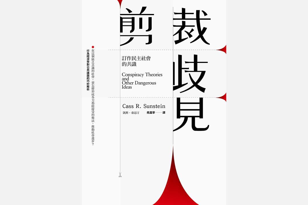 「剪裁歧見:訂作民主社會的共識」書封面。