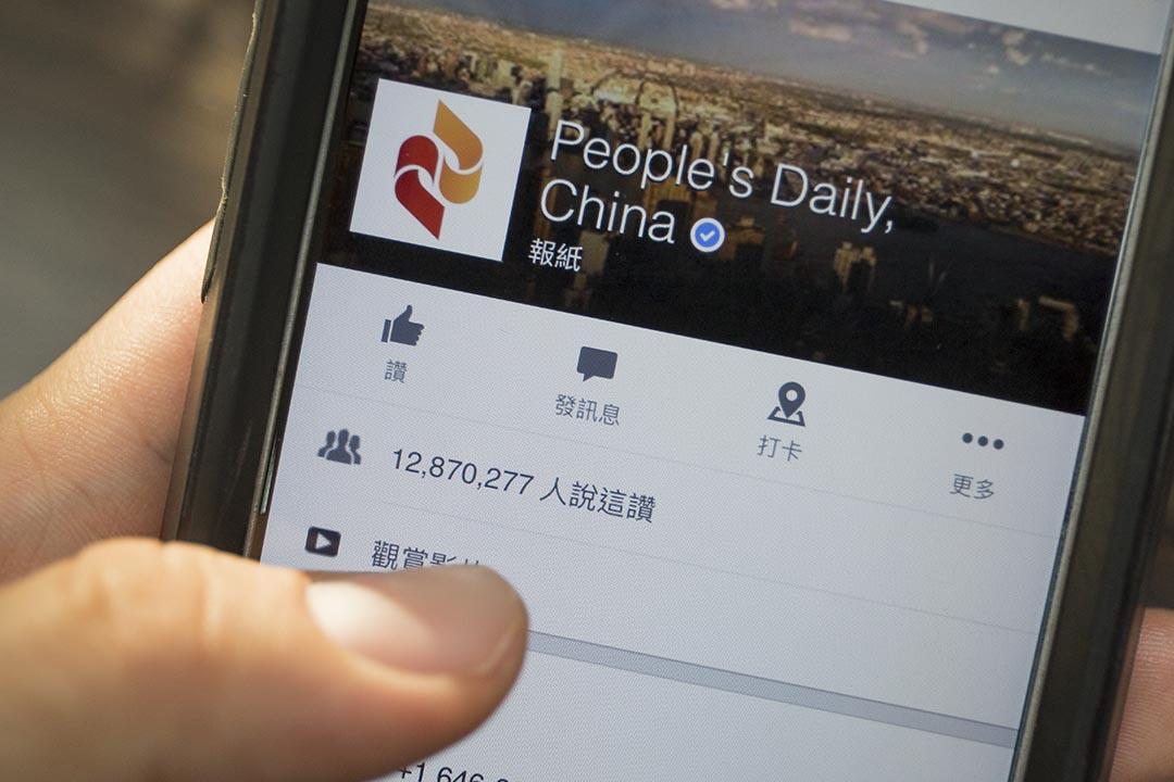 圖為人民日報的官方 Facebook Page。端傳媒攝影部