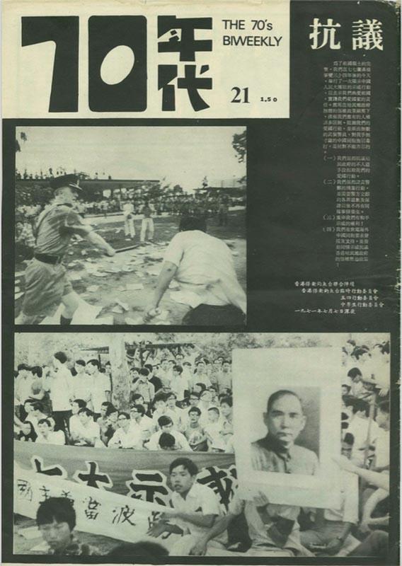 7月7日示威後《70年代》的封面。