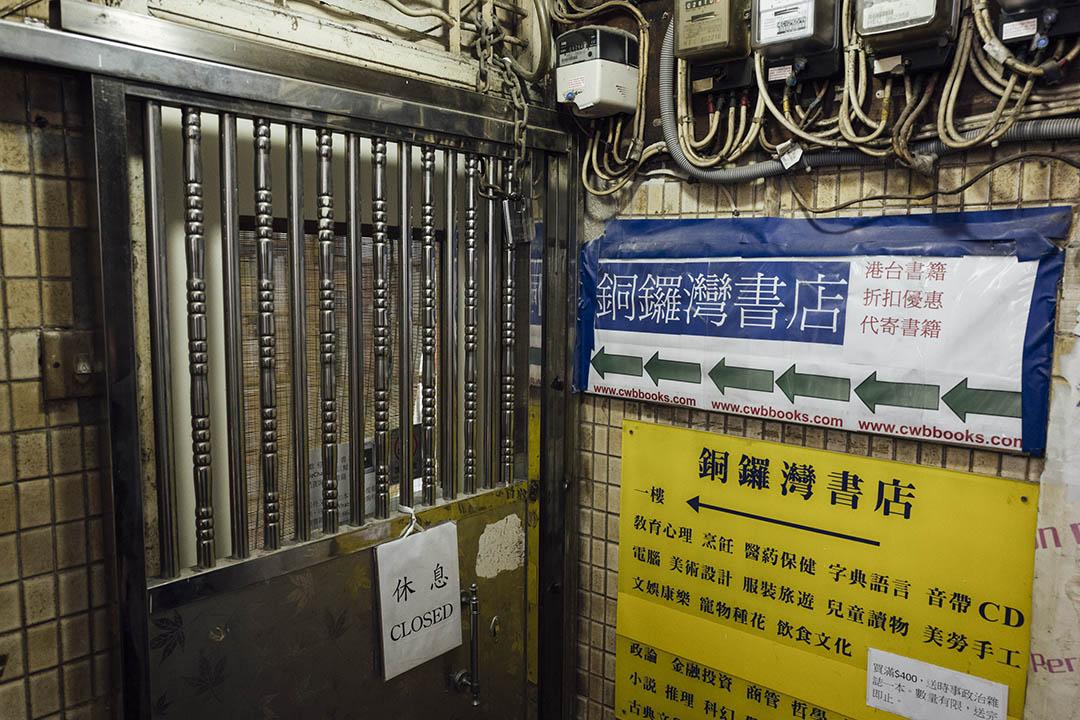 2016年1月2日,李波失蹤後,銅鑼灣書店停止營業。