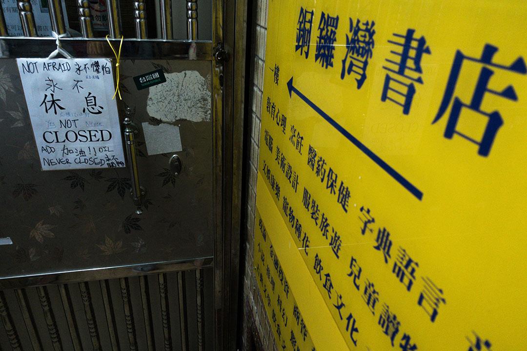 2016年1月18日,香港,銅鑼灣書店在李波失蹤後一直暫停營業。攝:盧翊銘/端傳媒
