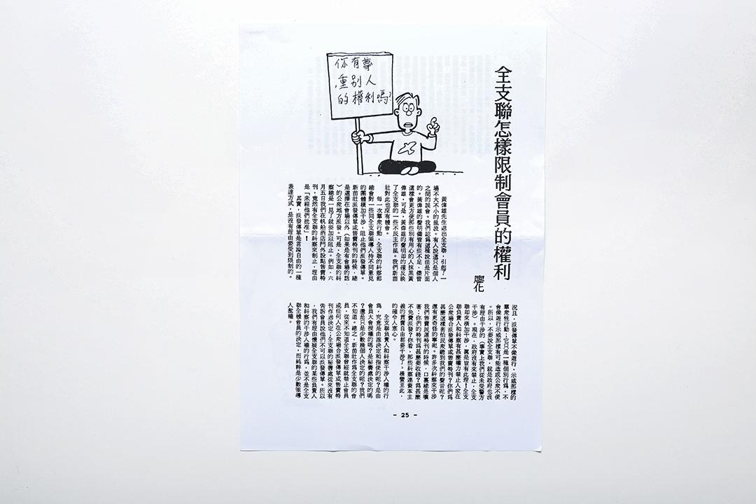 筆名廖化的區龍宇撰文批評全支聯(支聯會)禁止成員派發傳單。 攝:王嘉豪/端傳媒