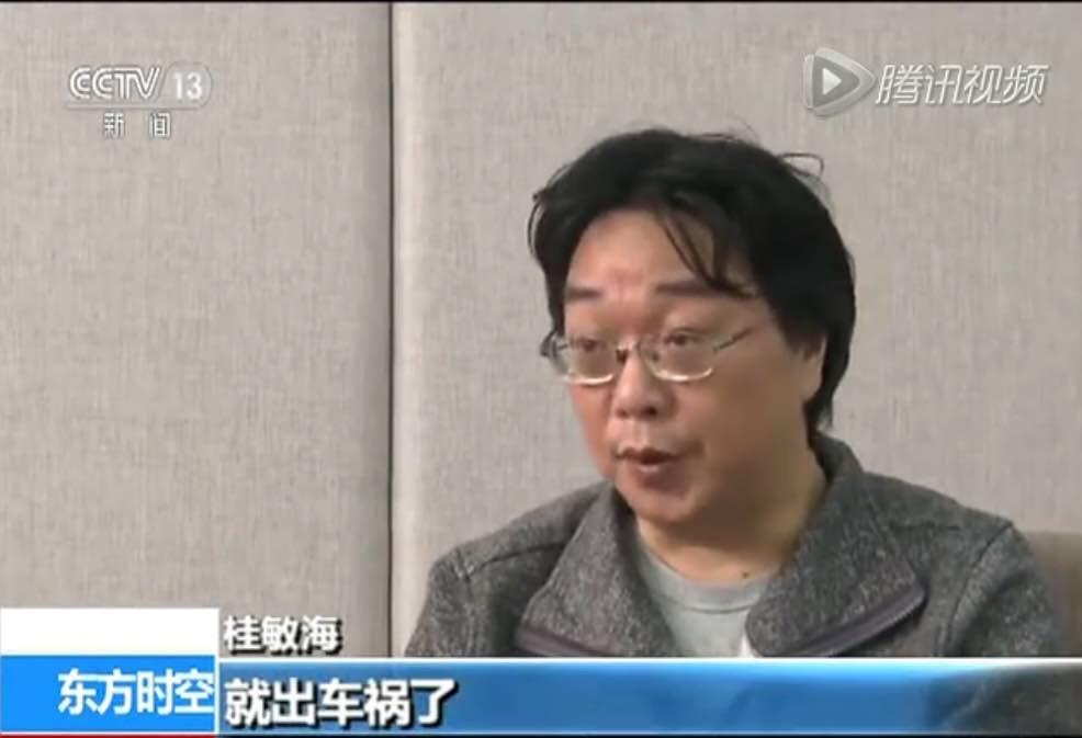1月17日晚,桂敏海在央視的「東方時空」欄目中,稱自己是畏罪潛逃後回國投案自首。央視截圖